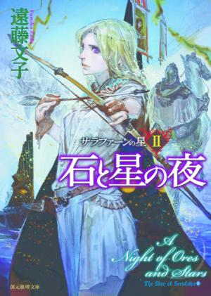 『石と星の夜』イラスト鈴木康士 デザイン吉永和哉+WONDER WORKZ。