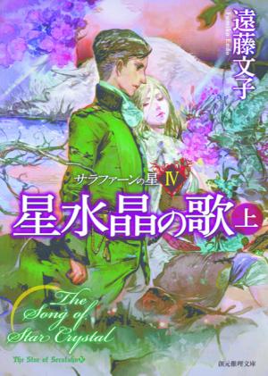 『星水晶の歌』上巻書影